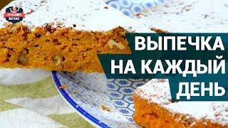Вкусная домашняя выпечка на каждый день | Рецепт выпечки