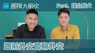 少一個邦交國有差嗎?台灣外交怎樣更好?專訪前外交官劉仕傑|國際大風吹|EP 73