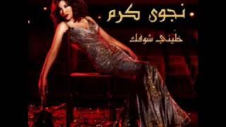 تحميل اغاني #6 Allah Yeshgelo Balo Najwa Karam 2009 New Album الله يشغلو بالو- نجوى كرم MP3