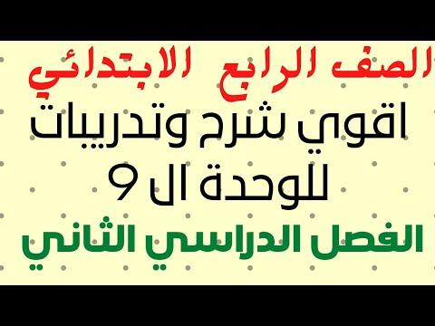 شرح الوحدة التاسعة للصف الرابع الابتدائي prim 4 unit 9 | مستر/ محمد الشريف | English الصف الرابع الابتدائى الترم الثانى | طالب اون لاين
