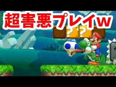Super Mario Maker2 だがみんなでバトルの醍醐味はこれだw マリオメーカー2
