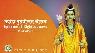 मर्यादा पुरुषोत्तम श्रीराम | Epitome of Righteousness | Devotional Song | DJJS Bhajan