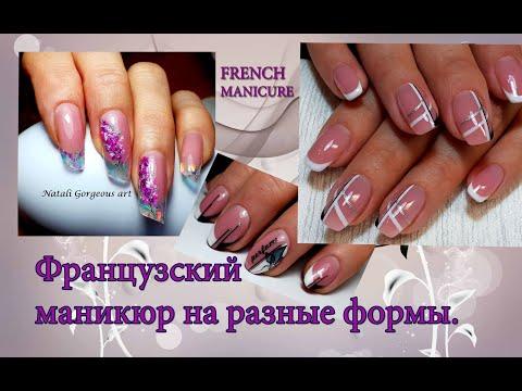 Французский маникюр.Идеи френча.French manicure.