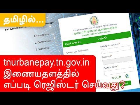 tamil-nadu-government-portal-tngovin