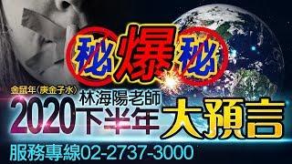 林海陽 2020年預言 金鼠年 庚子年(金水) 109年 下半年大預言!準到可怕 20200402