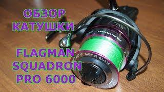 Катушка фидерная Flagman Squadron Pro Carp Feeder 6000 FD