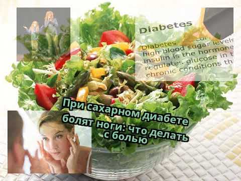 Народное лечение при сахарный диабет