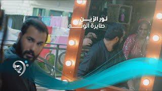 Noor Alzien - Tayra Alwana (Official Music Video) | نور الزين والاستعراضية اليسار - طايره الونه تحميل MP3