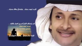 تحميل اغاني قررت اموت في حبك عبد المجيد عبد الله MP3