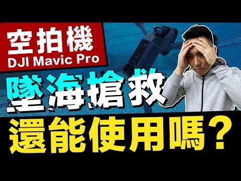 -dji-mavic-pro-mens-game