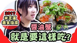 [懶人包#5]醬油蟹就是要這樣吃!2間必吃醬油蟹店|Mira
