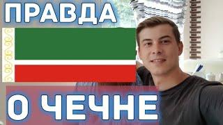 Что происходит в Чечне? #10 / Автостопом в Грозный / Дагестан-Чечня