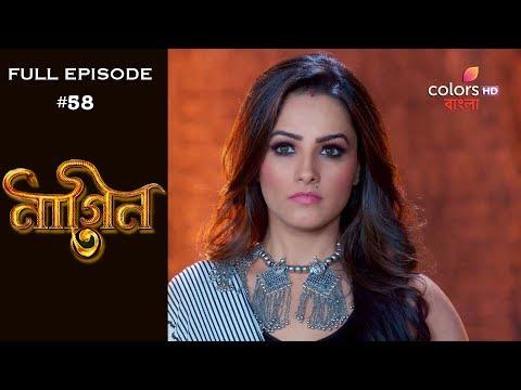 Naagin 3(Bengali) - 3rd February 2019 - নাগ  | Youtube