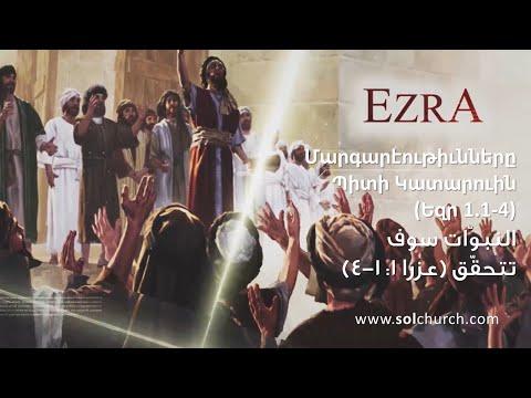 Մարգարէութիւնները Պիտի Կատարուին (Եզր 1.1-4)