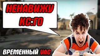 Школьник ненавидит КС ГО, после того, как получил ВАК бан. Новый хейтер игры CS GO появился.