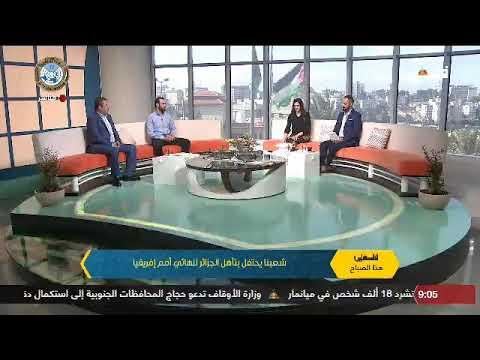 حصة صباح الخير يا فلسطين