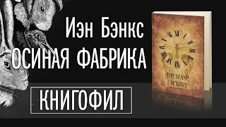 """Обзор романа """"Осиная Фабрика"""" Иэна Бэнкса"""