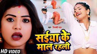 #Video | सईया के माल रहली | #Shilpi Raj, #Rani | Bhojpuri Song 2021