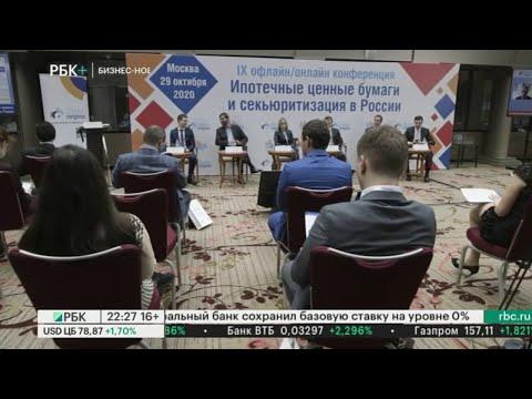 Бизнес-новость. Прошла 9-я конференция «Ипотечные ценные бумаги и секьюритизация в России»