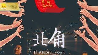 "【1080P Chi-Eng SUB】《北角/North point》话题敏感真实险""遭禁""(钟淑慧 / 吴岱融 / 林隽健)"