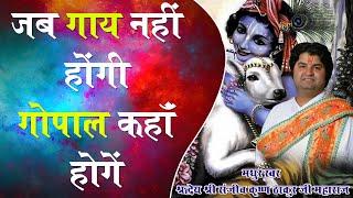 Jab Gay Nahi Hogi, Gopal Kahan Honge | Bhajan | Sanjiv Krishna Thakur ji