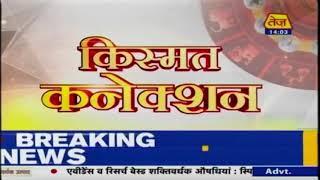 Kismat Connection | Shailendra Pandey | Daily Horoscope | November 3rd 2020 | 2.00pm
