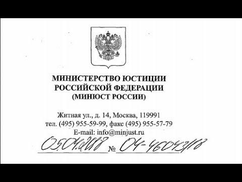 Ответ Минюста РФ про доверенности для приставов