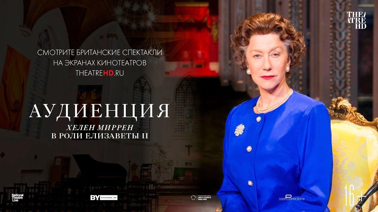 TheatreHD: Аудиенция