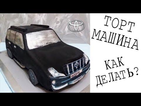 Как сделать торт в форме чёрной машины