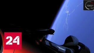 Под музыку Дэвида Боуи в космос ушла первая частная грузовая ракета - Россия 24