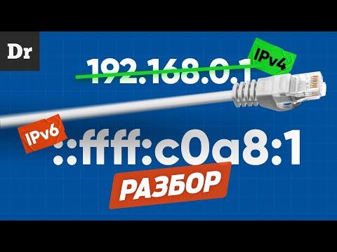 Объясняем iPv6 - НАСТОЯЩИЙ интернет   РАЗБОР