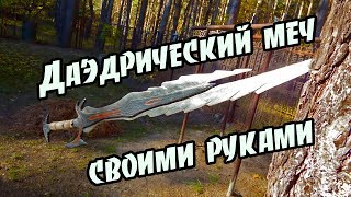 Декоративный даэдрический двуручный меч из игры TES V Skyrim своими руками