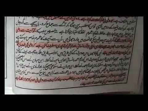 Anal sex islam