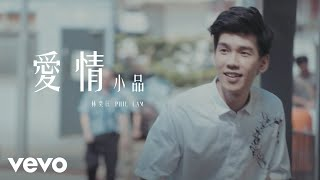 林奕匡Phil Lam - 愛情小品 (official MV)