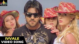 Ivvala Cherukunnadi song lyrics - Chirutha