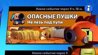 "РЕЖИМ ""ОПАСНЫЕ ПУШКИ"" БРАВЛ СТАРС | BRAWL STARS"