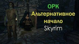 "SKYRIM: ""Орочья Крепость"" - Альтернативное Начало - (#1)"
