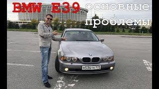 BMW E39 стоит ли покупать и какие основные проблемы: Отзыв владельца за 3 года