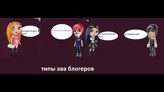 Типы ава блогеров «Аватария»