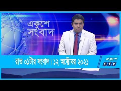 01 AM News || রাত ০১টার সংবাদ || 12 October 2021 || ETV News