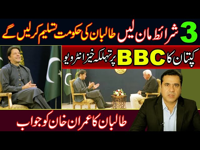 PM Imran Khan BBC Interview | Accept 3 conditions, we will accept the Talban