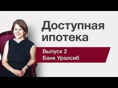 Доступная ипотека | Банк Уралсиб | Первоначальный взнос | Рефинансирование