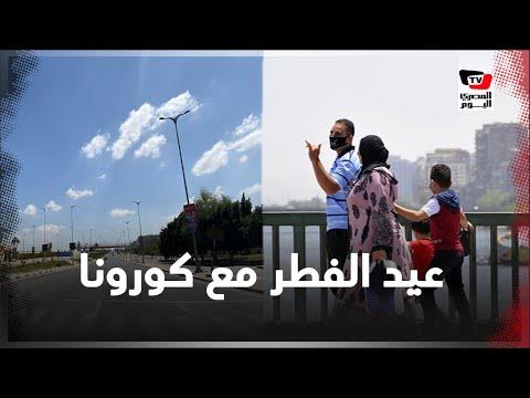 الشوارع خالية والحدائق والسينمات مغلقة في عيد الفطر