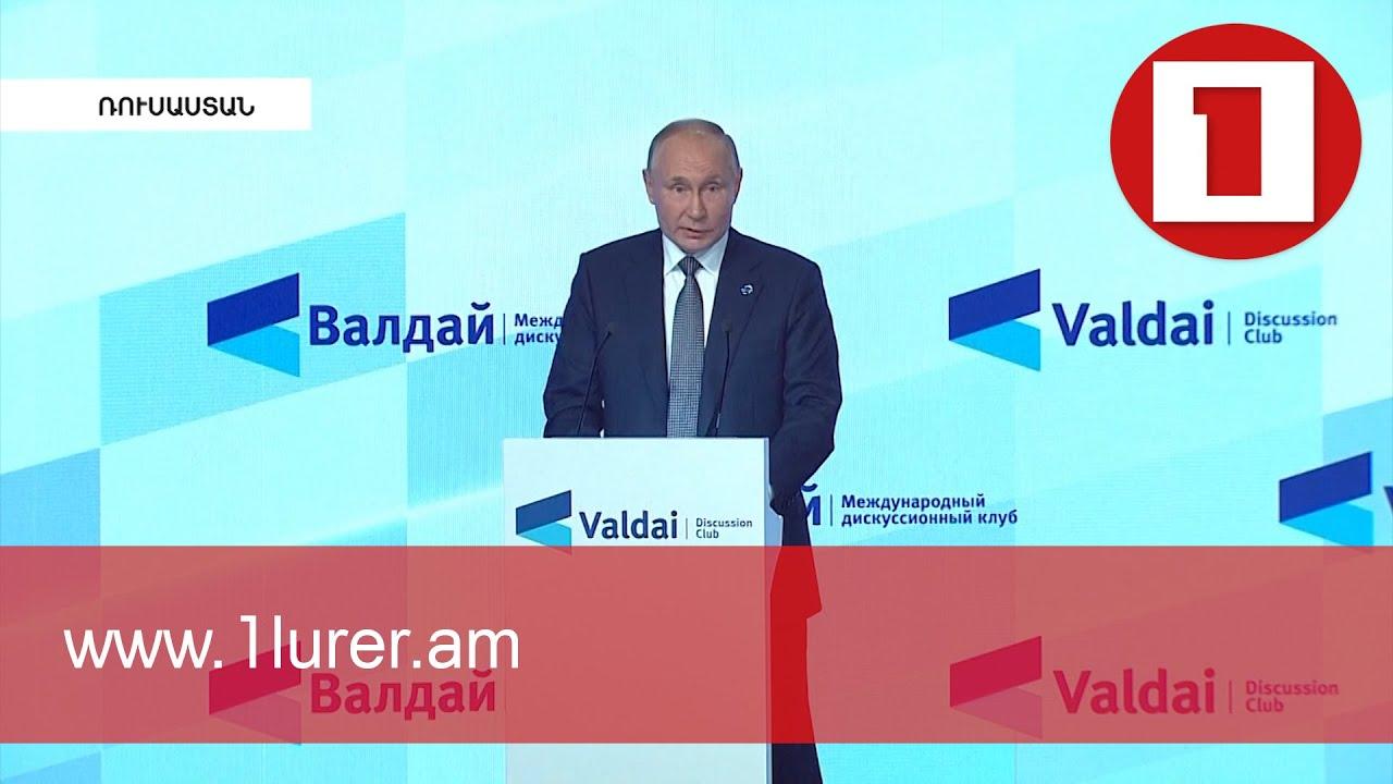 Հայաստանի և Ադրբեջանի միջև սահմանի հարցի լուծումը փոխզիջումներ է պահանջում. Պուտին