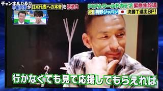 中田英寿が激白!JFAに物申す!