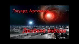 Эдуард Артемьев Далёкие звёзды