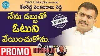 YSRCP Ex-MLA Kethireddy Venkatarami Reddy Interview