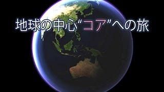 """地球の中心""""コア""""への旅"""