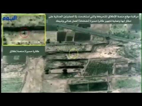 شاهد أول فيديو لتدمير منصة إطلاق الطائرات المفخخة التي استخدمت لاستهداف مطار أبها