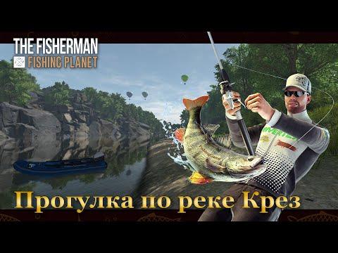 The Fisherman - Fishing Planet: Прогулки по реке Крёз (Франция)